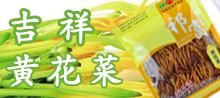 祁东县吉祥食品有限公司