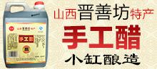 平遥县晋善坊老陈醋酿造厂