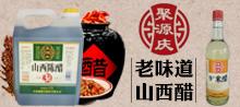 山西聚源庆醋业有限公司