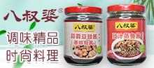 珠海市家之福食品有限公司