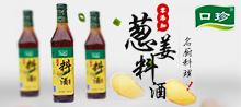 河南口珍味业有限公司