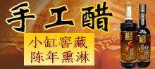 太原市清徐县老熏坊醋业