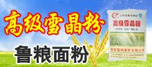 山东泰安鲁粮面粉有限公司