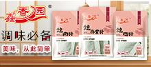 乐陵鑫香园调味食品有限公司