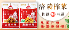 重庆市涪陵辣妹子集团有限公司