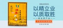 山东蒙阴洪勇调味食品厂