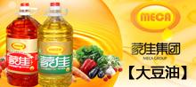 内蒙古蒙佳粮油工业集团