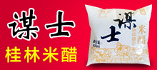 桂林谋士食品有限公司