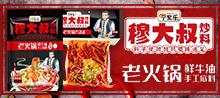 宁夏穆天红食品有限公司
