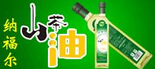 北京纳福尔食用油有限公司