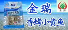 南京金瑞食品有限公司