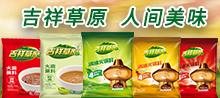内蒙古至味食品有限责任公司