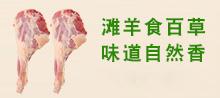 宁夏盐池县鑫海清真食品有限公司