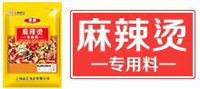 上海品正食品有限公司