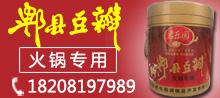 郫县君乐园调味品开发有限公司