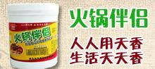 青岛天香食品配料有限公司