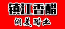 镇江润美醋业有限公司