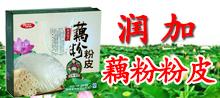 定陶县润嘉淀粉制品厂