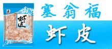 上海塞翁福农业发展有限公司
