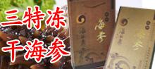浙江三特生态渔业发展有限公司