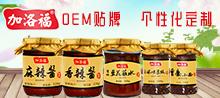 四川省洛源食品有限公司