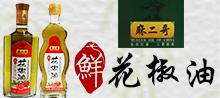 四川麻二哥食品开发有限公司