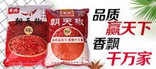 山东赛鸿调味食品有限公司