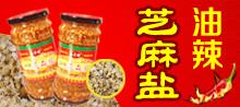 山东省邹城市旺天食品有限公司