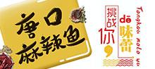 山东济宁市亿家宜食品有限公司