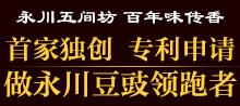 重庆市永川区傻儿调味品有限公司