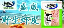 福建省霞浦县盛威工贸有限公司