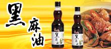 上海富味乡油脂食品有限公司