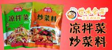 河南省世禾食品有限公司