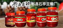 郫县石亭豆瓣厂