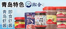 青岛淞合水产经营部