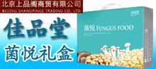 北京上品阁商贸有限公司