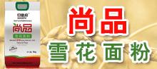 山东省菏泽市单县汇都食品责任有限公司