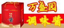 潼关县万盛园酱菜调味品有限责任公司