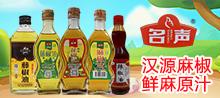 含山县味之源调味品厂