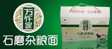 兰考县万仟家石磨面粉有限公司