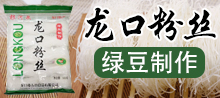 龙口市五谷食品有限公司