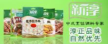 北京新淳味美食品厂