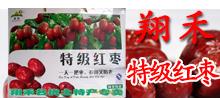 河北翔禾名优土特产专卖有限公司