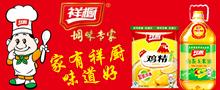 江西省祥橱实业有限公司