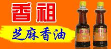 新郑市香祖油脂有限公司