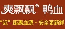 潍坊旭泽食品有限公司