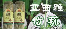 福建亚西雅食用菌有限公司