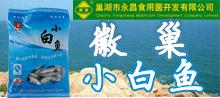 巢湖市永昌食用菌开发有限公司