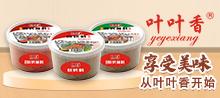 乐陵市叶叶香调味食品有限公司