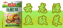 湖南云龙菜业有限公司